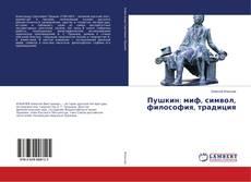 Обложка Пушкин: миф, символ, философия, традиция