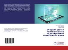 Portada del libro de Сборник статей компьютерного моделирования оптических систем