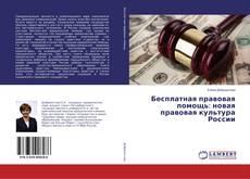 Borítókép a  Бесплатная правовая помощь: новая правовая культура России - hoz