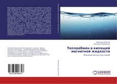 Bookcover of Теплообмен в кипящей магнитной жидкости