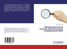 Bookcover of Процессуальные основы деятельности сотрудников ЭКП