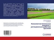Bookcover of Каналоочистительные машины с ротационным рабочим органом