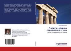 Обложка Политическая и социальная этика