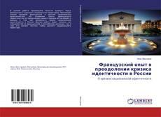 Bookcover of Французский опыт в преодолении кризиса идентичности в России