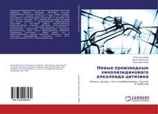 Новые производные хинолизидинового алкалоида цитизина的封面