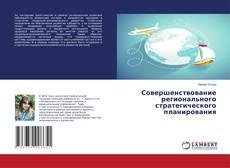 Bookcover of Совершенствование регионального стратегического планирования