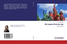 Bookcover of История Отечества