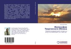 Bookcover of Философия Творческого Облака