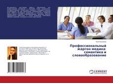 Обложка Профессиональный жаргон медика: семантика и словообразование