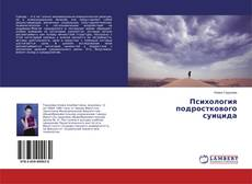 Bookcover of Психология подросткового суицида