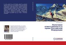 Bookcover of Налоговая ответственность в праве Российской Федерации
