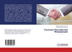 Bookcover of Госплан Российской Федерации