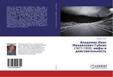 Buchcover von Академик Иван Михайлович Губкин (1871-1939): мифы и действительность