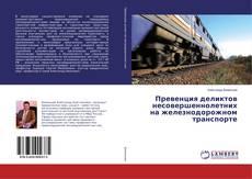 Обложка Превенция деликтов несовершеннолетних на железнодорожном транспорте