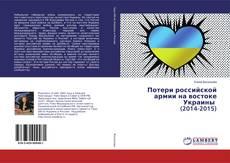 Потери российской армии на востоке Украины (2014-2015)的封面