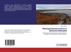 Обложка Методология учёта и рекультивации
