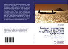 Обложка Влияние температуры воды на состояние популяции и промысел тунца в ЮКМ