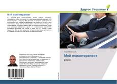 Bookcover of Мой психотерапевт