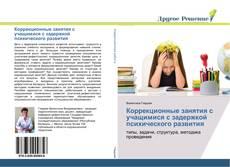 Copertina di Коррекционные занятия с учащимися с задержкой психического развития