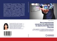 Обложка Регулирование занятости населения на Дальнем Востоке России