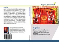 Bookcover of Жертвы