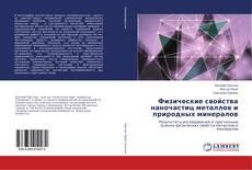 Capa do livro de Физические свойства наночастиц металлов и природных минералов