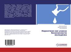 Bookcover of Наркотизм как угроза безопасности молодёжи