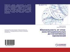 Ювенильность от этно- конституциональных до когнитивных проявлений kitap kapağı