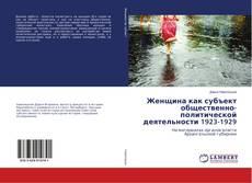 Bookcover of Женщина как субъект общественно-политической деятельности 1923-1929