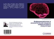 Capa do livro de Информационная и аналитическая модели нейросетевого симулятора