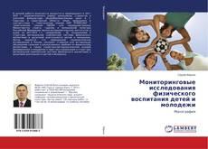 Bookcover of Мониторинговые исследования физического воспитания детей и молодежи