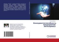 Copertina di Конкурентоспособность предприятий автосервиса