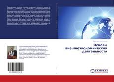 Copertina di Основы внешнеэкономической деятельности
