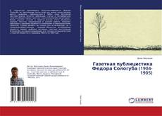 Bookcover of Газетная публицистика Федора Сологуба (1904-1905)