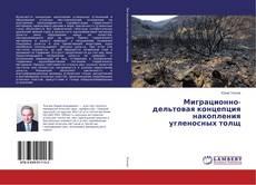 Portada del libro de Миграционно-дельтовая концепция накопления угленосных толщ
