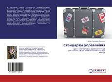 Portada del libro de Стандарты управления