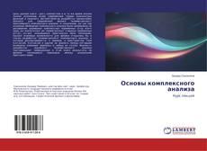 Buchcover von Основы комплексного анализа