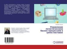 Bookcover of Управление логистическими бизнес-процессами в цепях поставок