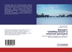 """Обложка Концепт """"СКОРБЬ/TRAUER"""" в военном дискурсе"""