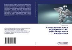Bookcover of Антипсихотические эндокринопатии: функциональная морфология