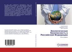 Buchcover von Экологическая безопасность в Российской Федерации