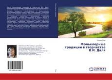 Bookcover of Фольклорные традиции в творчестве В.И. Даля