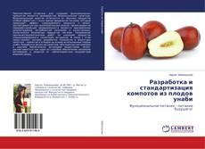 Bookcover of Разработка и стандартизация компотов из плодов унаби