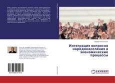 Couverture de Интеграция вопросов народонаселения в экономические процессы