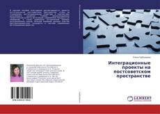 Обложка Интеграционные проекты на постсоветском пространстве