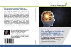 Buchcover von Как выбирать людей во власть: Президента, депутатов.. (методика)