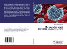 Borítókép a  Иммунотропные свойства Saussurea amara - hoz