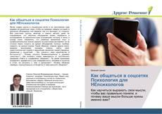 Bookcover of Как общаться в соцсетях Психология для НЕпсихологов