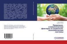 Bookcover of Природно-климатические факторы и социально-экономические системы