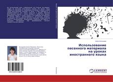 Portada del libro de Использование песенного материала на уроках иностранного языка